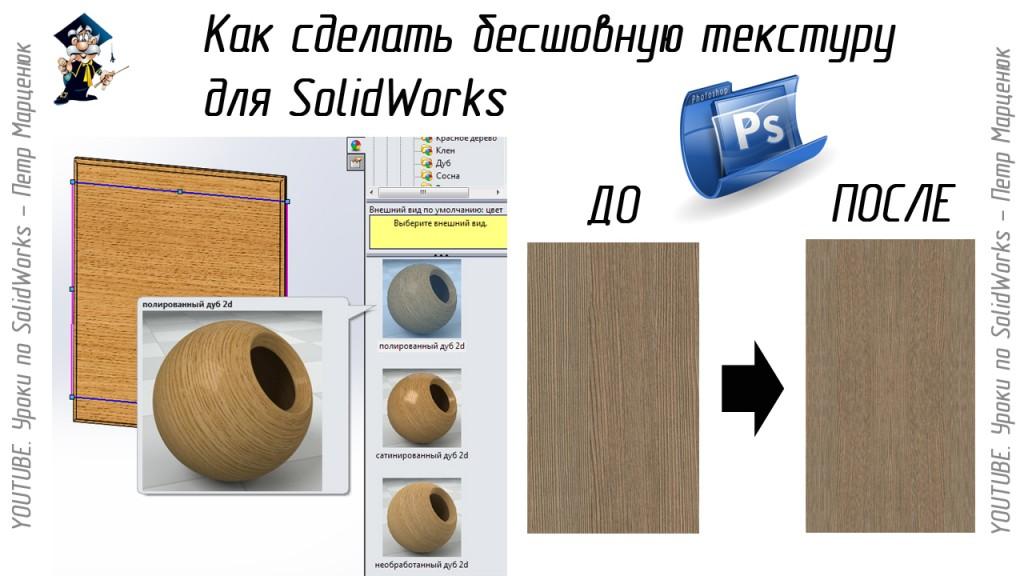 Как сделать бесшовную текстуру для SolidWorks - Петр Марценюк - Уроки
