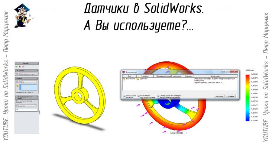 Датчики в SolidWorks