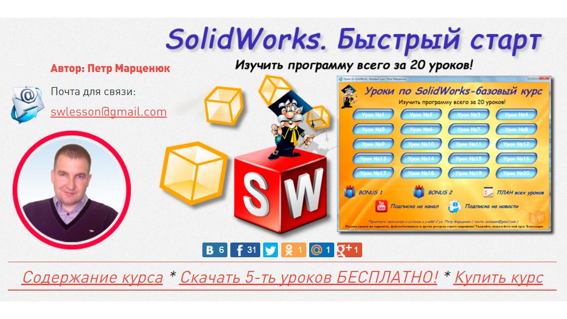 Базовый курс по SolidWorks