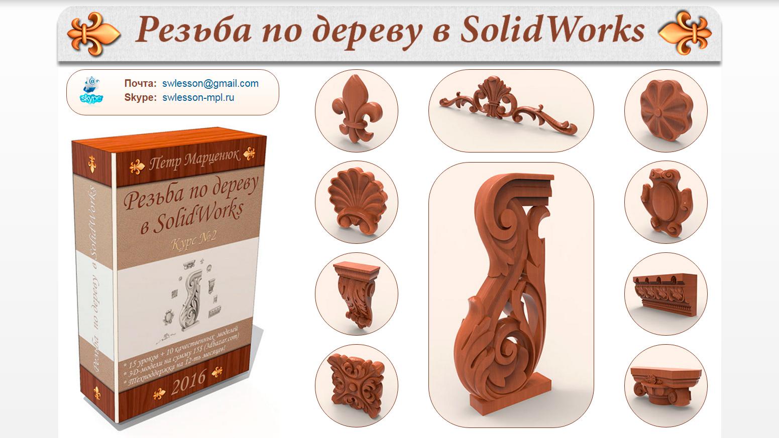 Резьба по дереву в SolidWorks