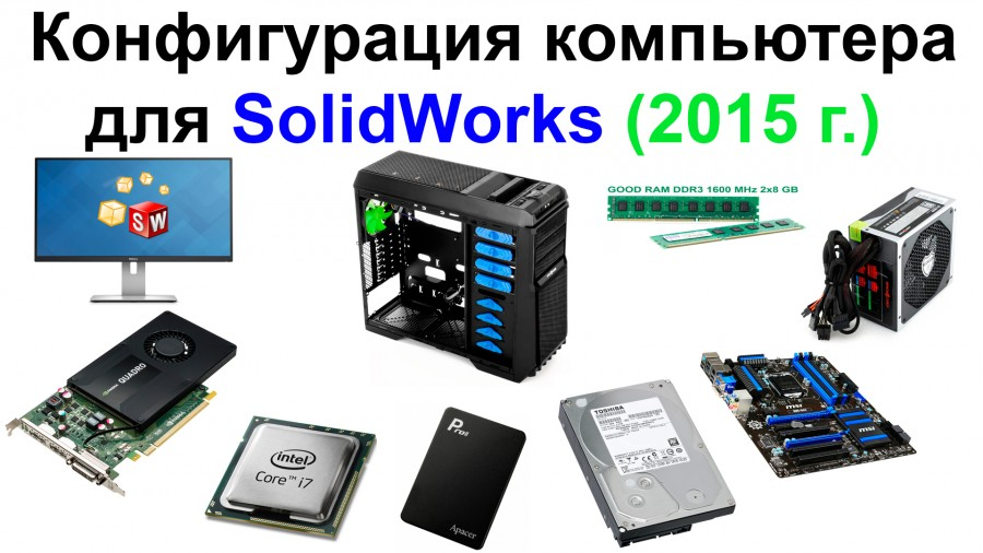 Компьютер для SolidWorks