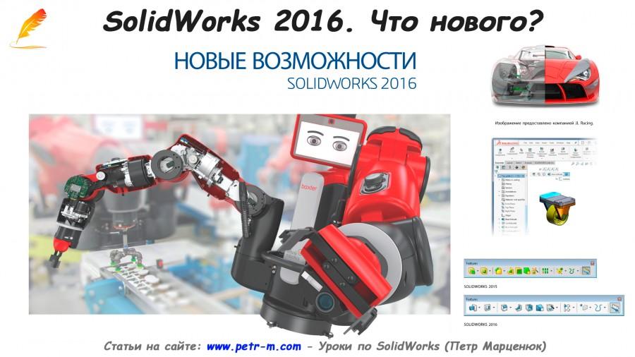 SolidWorks 2016. Что нового?