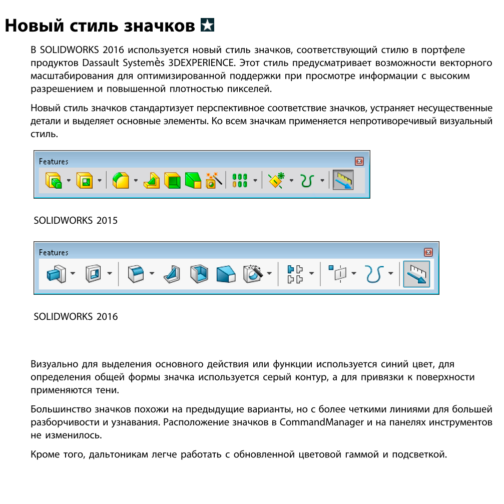 Новый интерфейс SolidWorks 2016