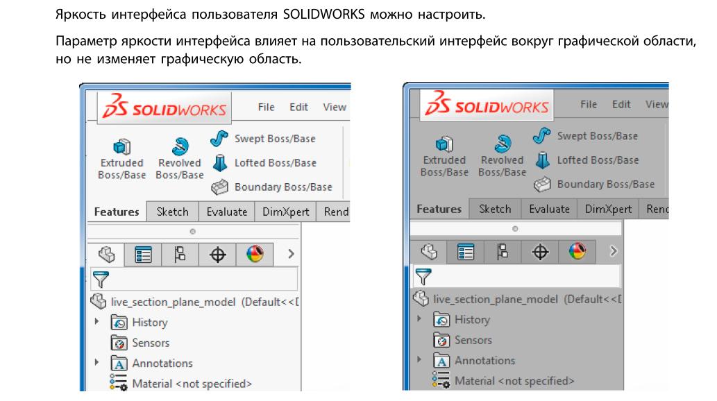 Яркость интерфейса SolidWorks 2016