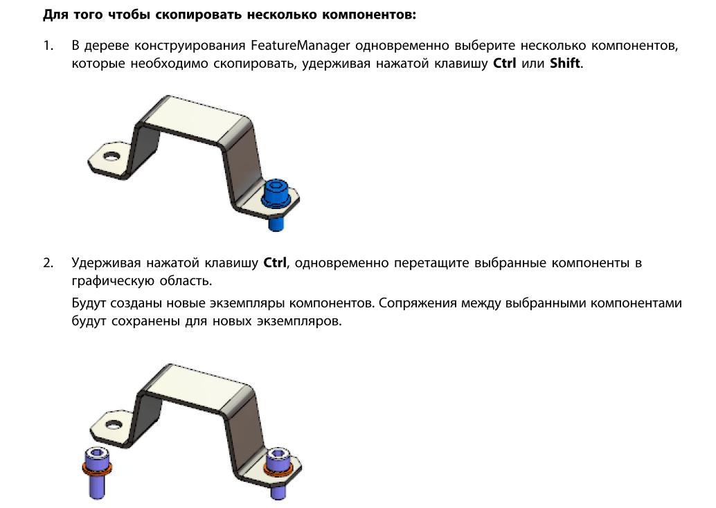 Копирование нескольких компонентов