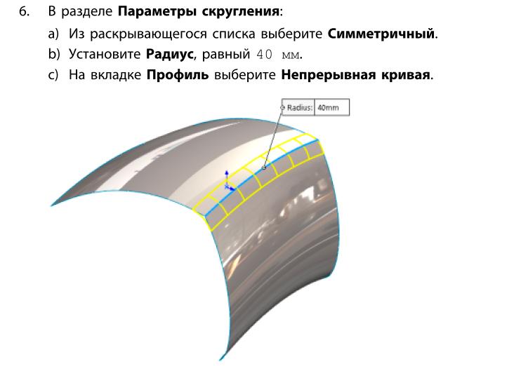 Скругления кромок в качестве непрерывных кривых