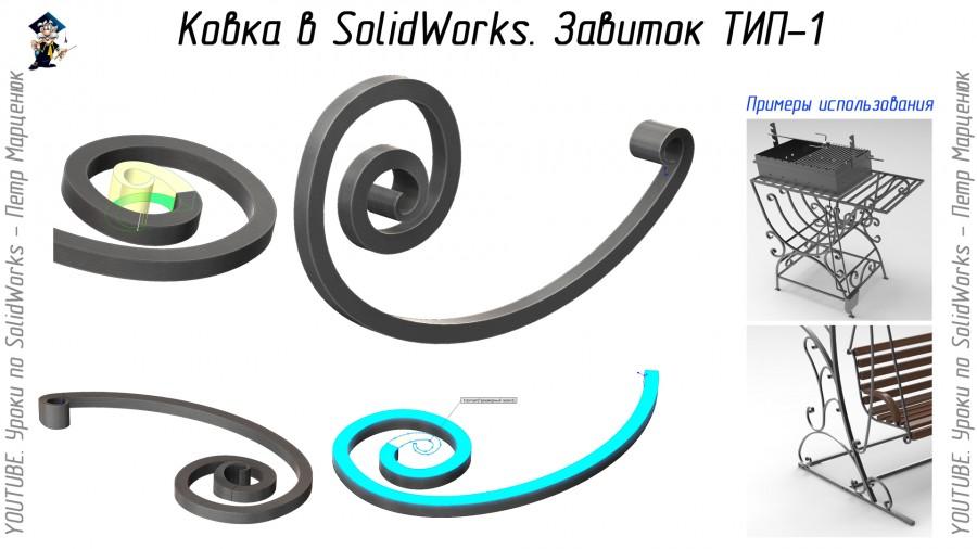 Завиток. Ковка в SolidWorks