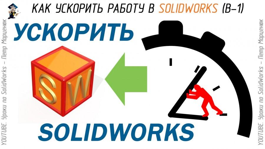 Ускорить SolidWorks