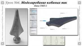 Бонус: Моделирование литой пики