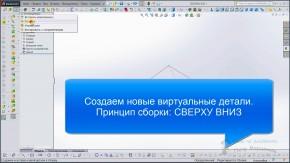 Создание виртуальных деталей