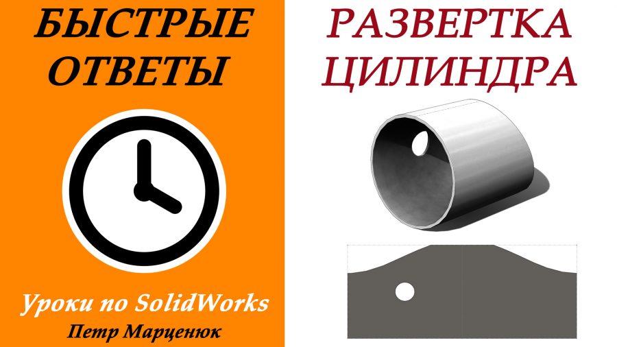 Развертка цилиндра в SolidWorks