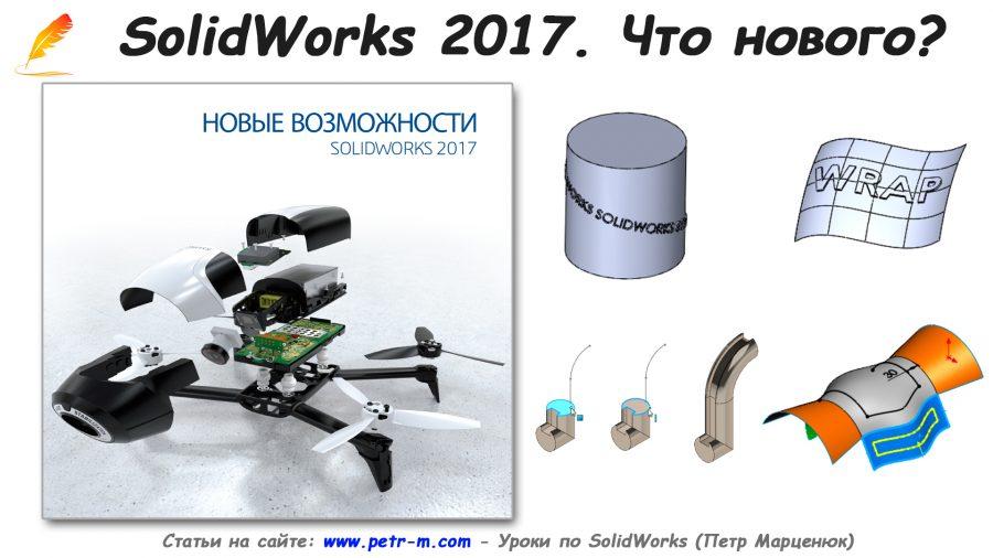 SolidWorks 2017-что нового