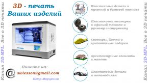 Заказать 3D печать