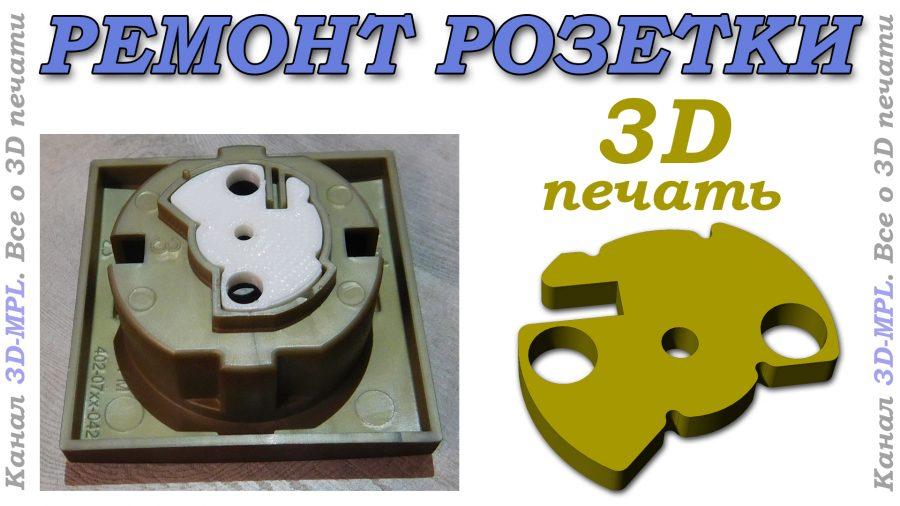 Ремонт розетки с помощью 3D-принтера