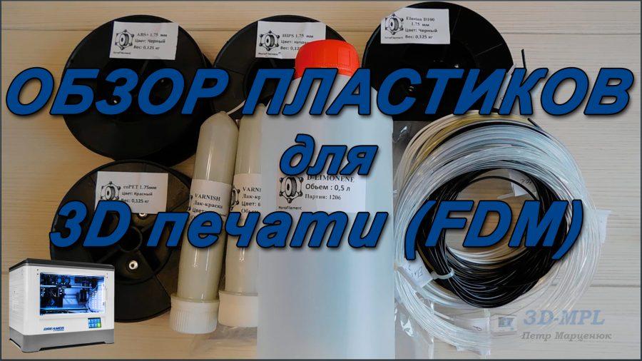 Обзор пластиков для 3D-печати (FDM)
