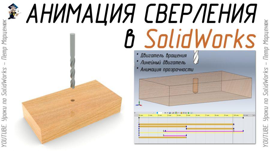Анимация сверления в SolidWorks