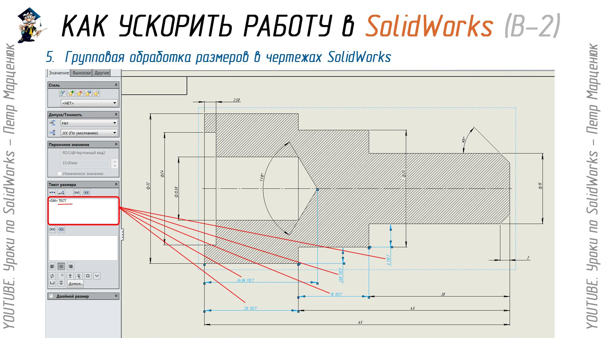 Групповая обработка размеров в чертежах SolidWorks