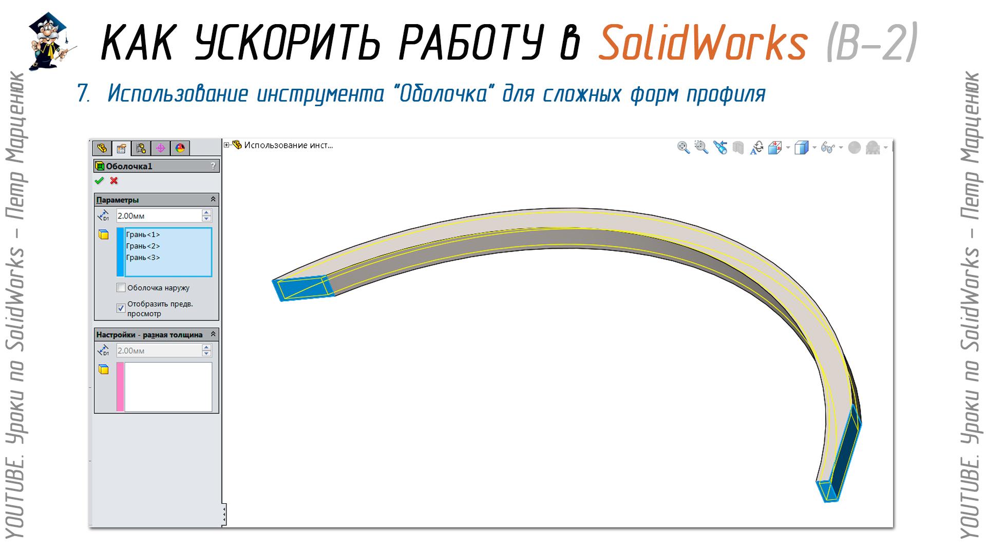 Использование инструмента «Оболочка» для сложных форм профиля