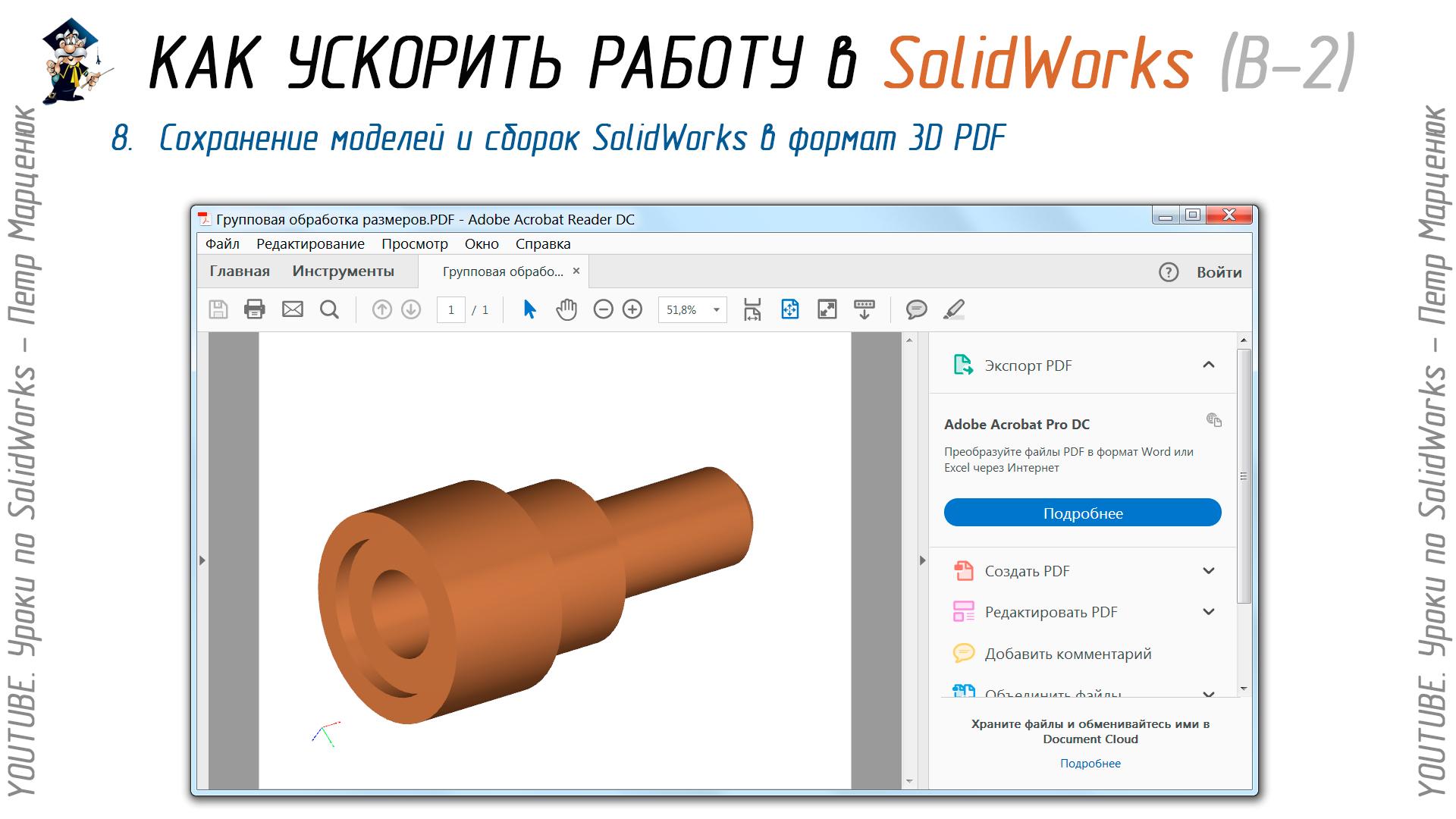 Сохранение моделей и сборок SolidWorks в формат 3D PDF