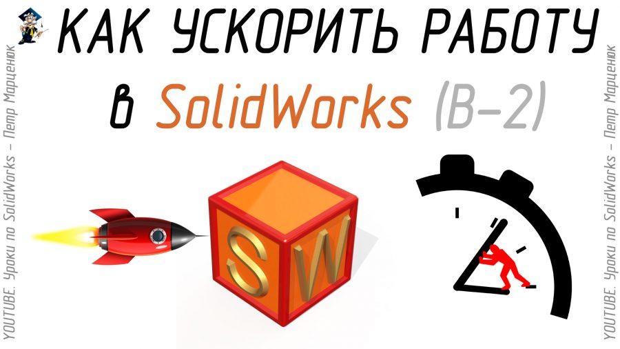 Как ускорить работу в SolidWorks