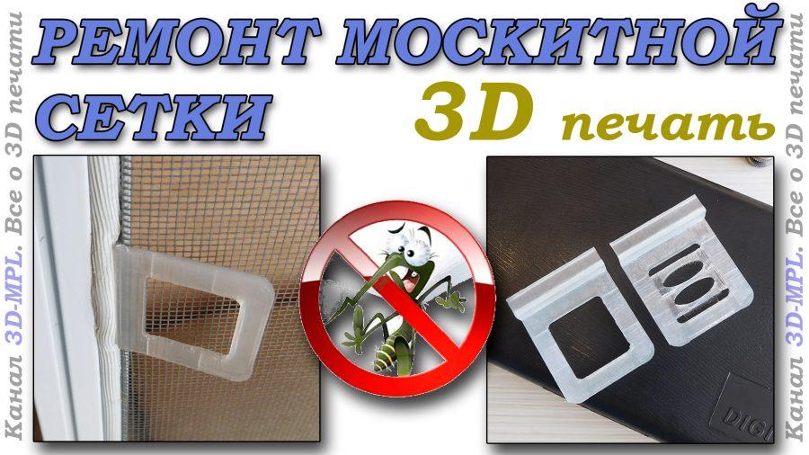 3D-печать ручек для москитной сетки