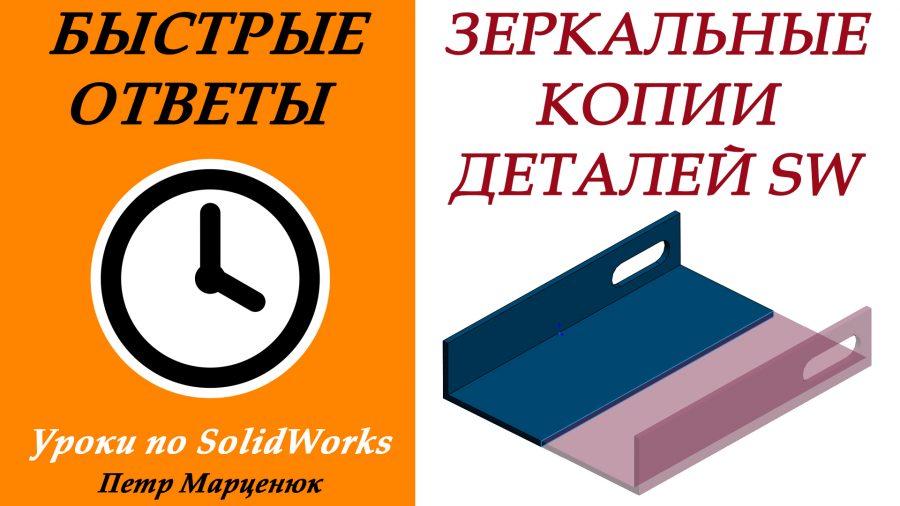 Зеркальные копии в SolidWorks