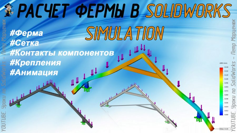 Расчет фермы в SolidWorks Simulation