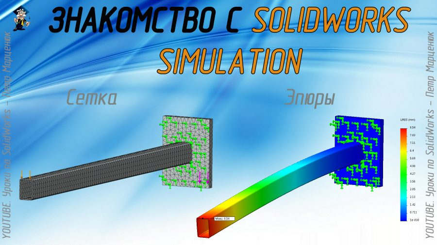 SolidWorks Simulation - Урок №1