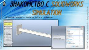 Включение SolidWorks Simulation. Новое исследование