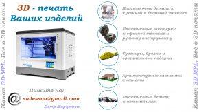 Заказать 3D-печать Ваших изделий