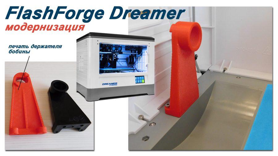 Модернизация 3d-принтера FlashForge Dreamer