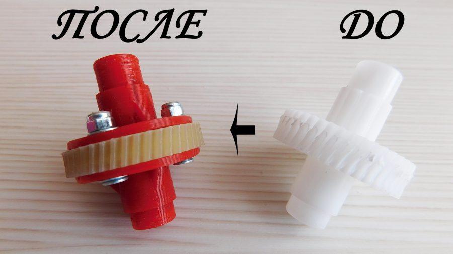 3D печать зубчатого колеса