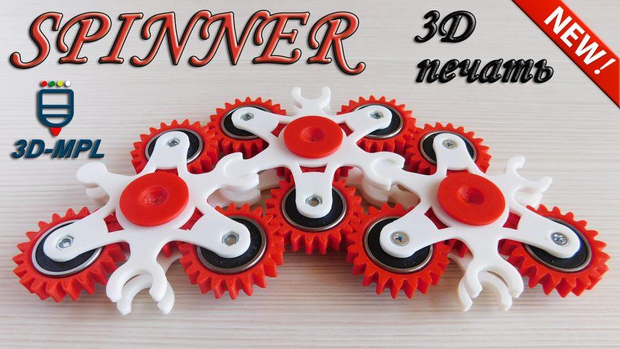 СПИННЕР на 3D-принтере
