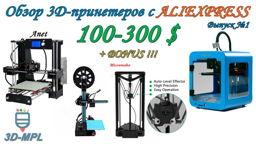 Обзор 3d принтеров с aliexpress