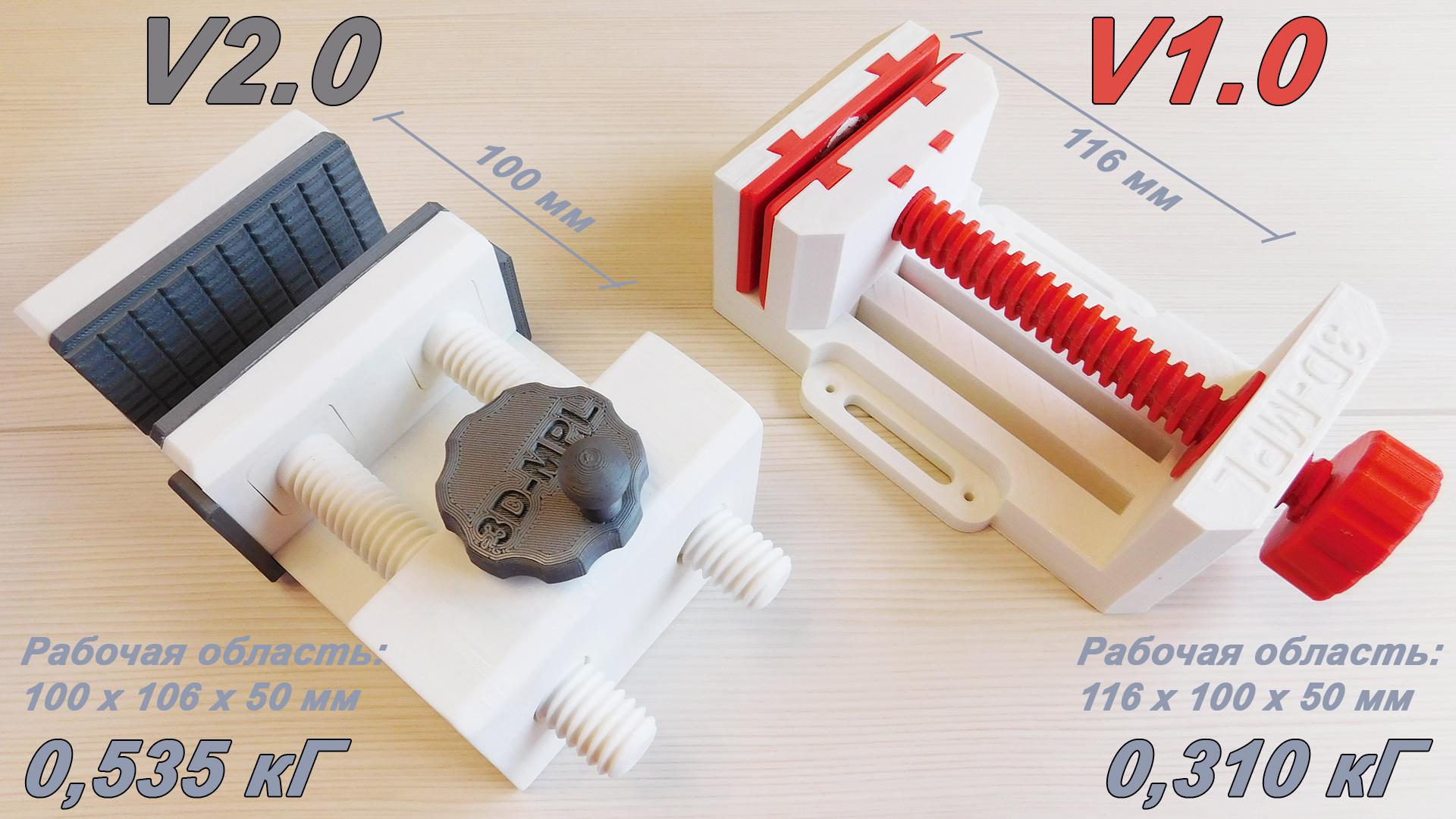 Тиски механические. Сравнение v1 и v2