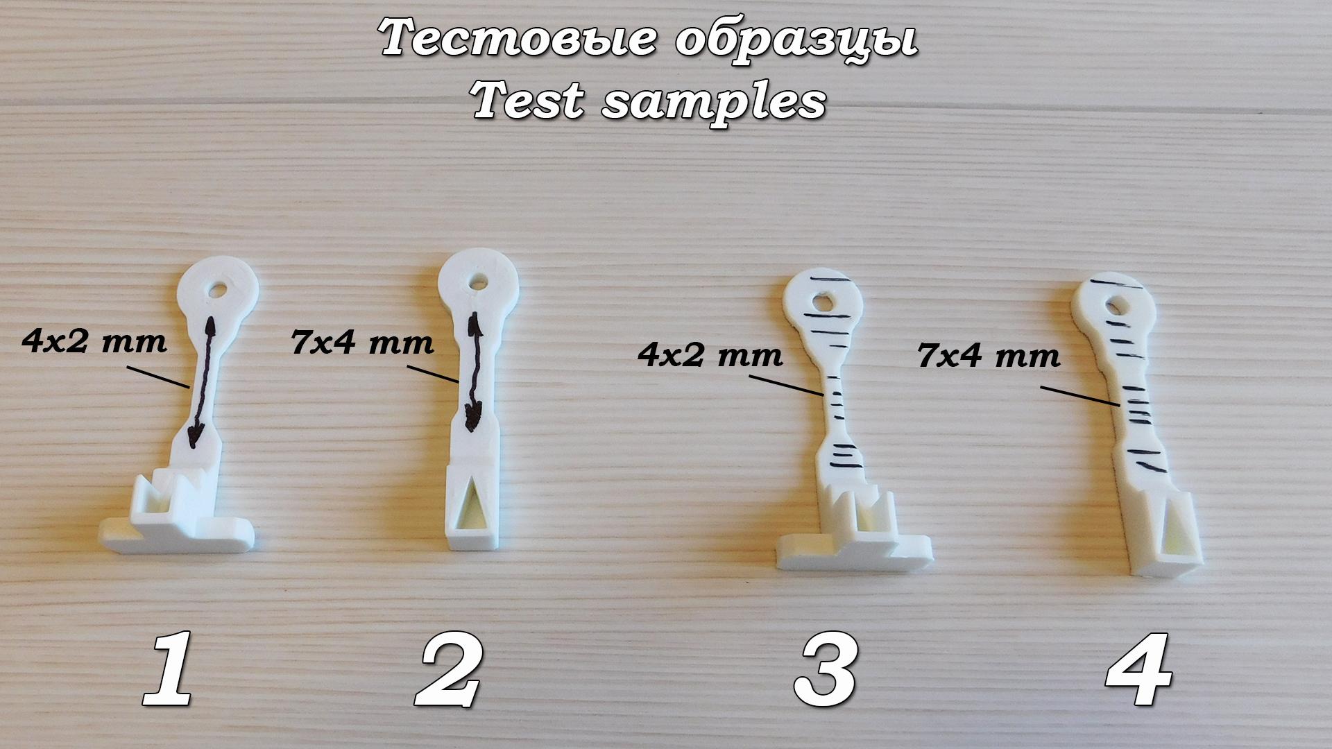 Тестовые образцы