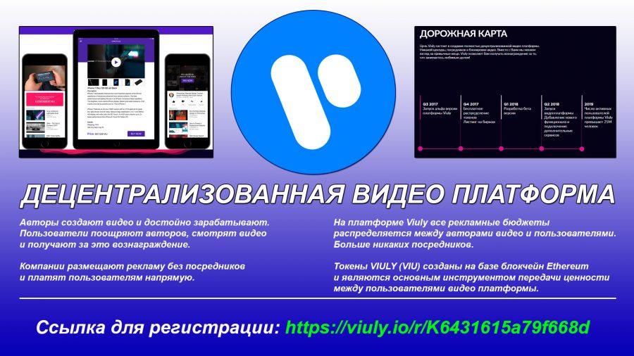Viuly - новая децентрализованная видео платформа с технологией blockchain