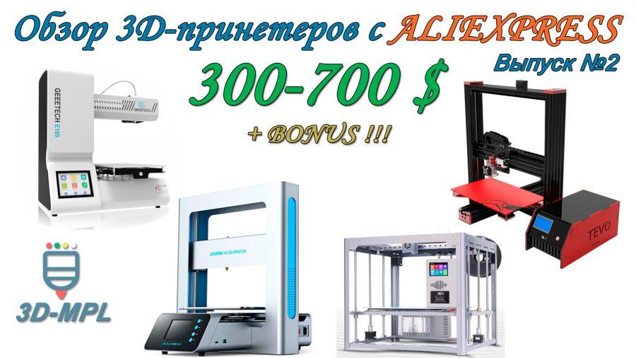 Обзор 3D-принтеров с Aliexpress 300-700$. ВЫПУСК №2