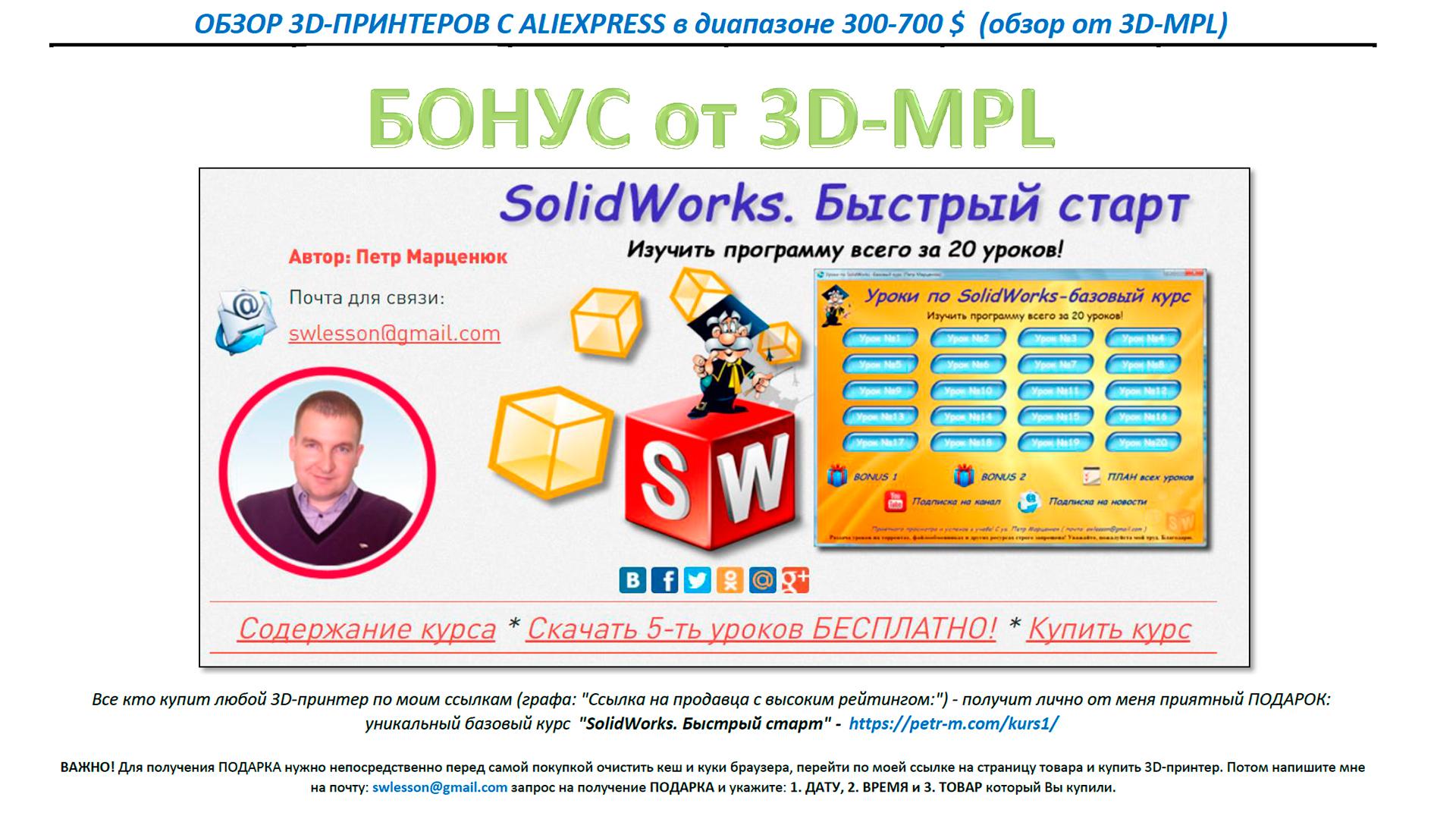Бонус. Базовый курс по SolidWorks