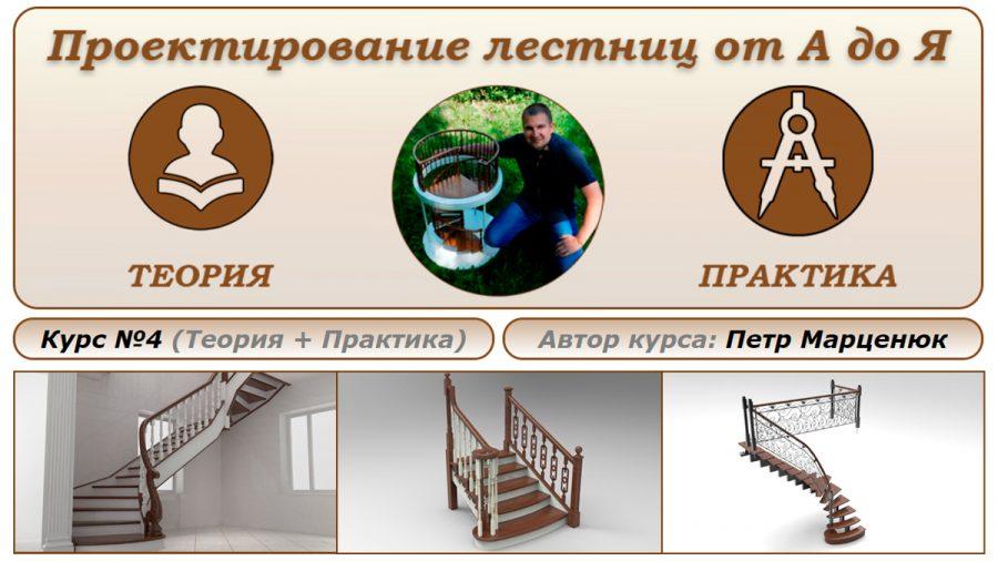 Проектирование лестниц от А до Я. Курс №4