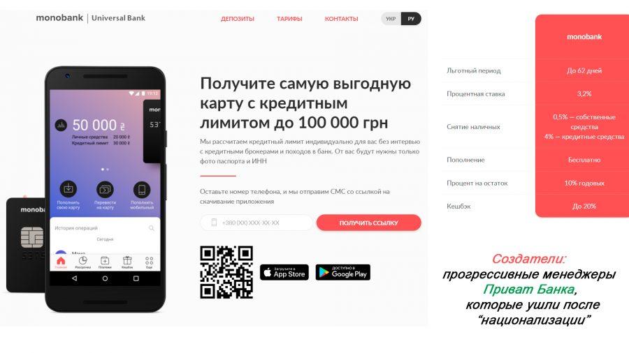 MONOBANK - обзор от реального клиента