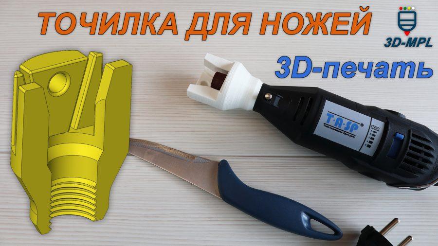 3D-печать. Точилка для ножей - насадка для