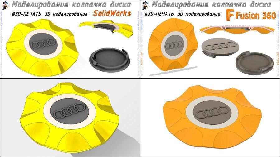 Колпачок для диска. Моделирование для 3D-печати. SolidWorks/Fusion 360