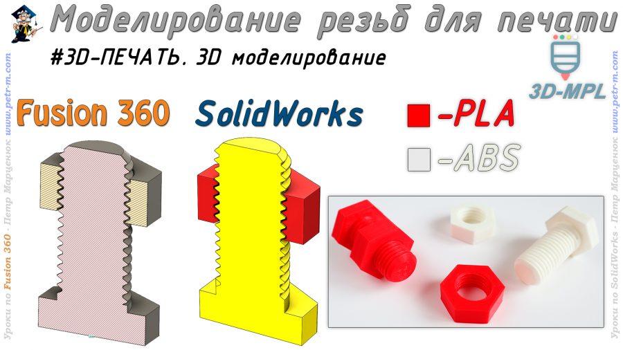 Моделирование резьб для печати. SolidWorks/Fusion 360