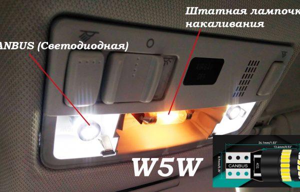 Лампочки светодиодные W5W (T10) Canbus. Очень яркие! (2 шт)