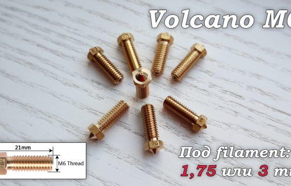 Сопла латунные Volcano M6 (1,75/3 мм)